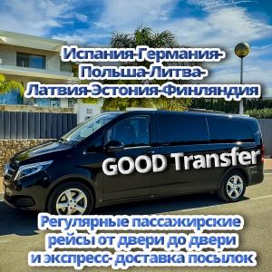 GOOD Transfer - Финляндия-Эстония-Испания